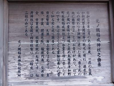 元ノ隅稲荷神社之由来.jpg