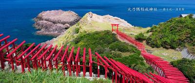 元乃隅稲成神社に一番近い宿.jpg