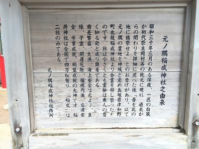 元乃隅稲成神社の由来.jpg