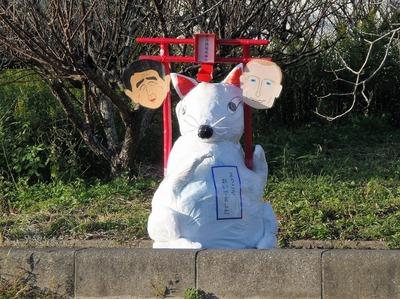 元乃隅稲成神社の白狐も、プーチン大統領と安倍総理を超歓迎.jpg