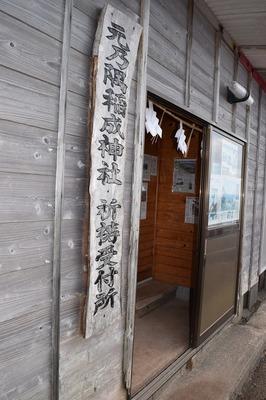 元乃隅稲成神社・祈祷受付所.jpg