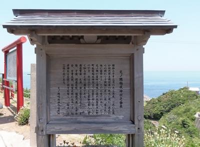 元乃隅稲成神社之由来.jpg