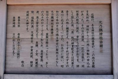 元乃隅稲成神社由緒.jpg