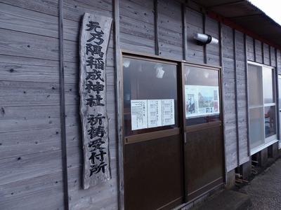 元乃隅稲成神社祈願受付所.jpg