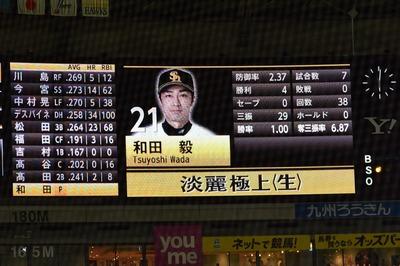 先発和田投手.jpg