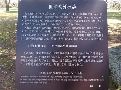 児玉花外の碑説明.jpg