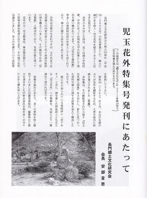 児玉花外特集号の発刊にあたって.jpg