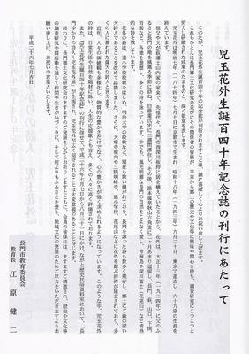 児玉花外生誕百四十年記念誌の刊行にあたって.jpg