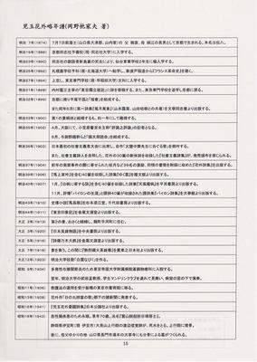 児玉花外略年譜(岡野他家夫 著).jpg