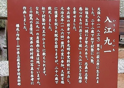 入江九一説明.jpg