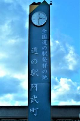全国道の駅発祥の地・道の駅 阿武町.JPG
