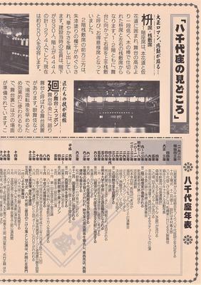 八千代座の見どころ・年表.jpg