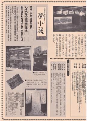 八千代座の見どころ・年表・夢小蔵.jpg