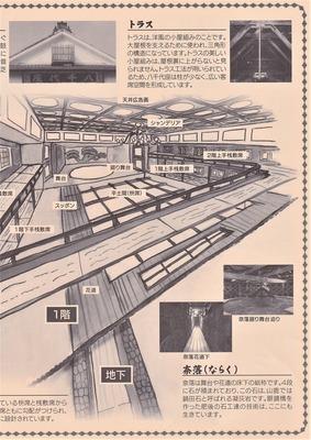八千代座大解剖2.jpg