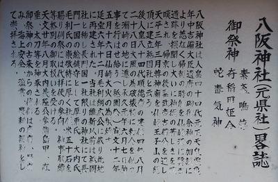八坂神社畧誌.jpg