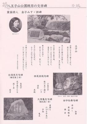 八王子山公園既存の文学碑.jpg