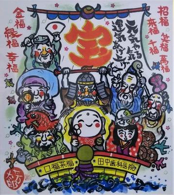 八福神の宝船.jpg