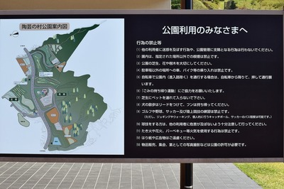 公園案内図と公園利用のみなさまへ.jpg