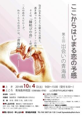 出会いの青海島4.9.9.jpg