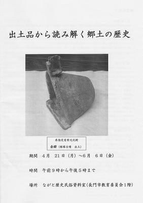 出土品から読み解く郷土の歴史1.jpg