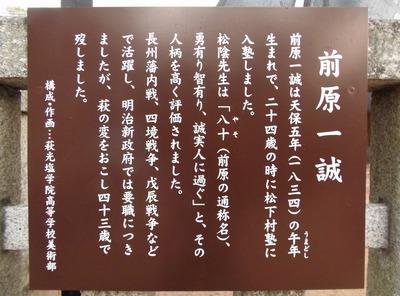 前原一誠紹介.jpg