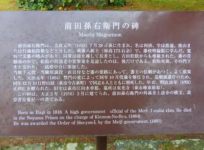 前田孫右衛門の碑説明.jpg