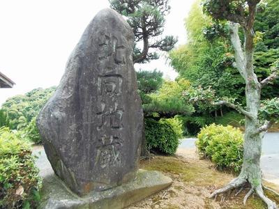北向き地蔵尊石碑.jpg