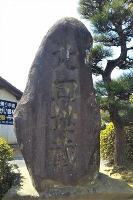 北向地蔵尊石碑.jpg