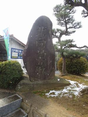 北向地蔵石碑.jpg