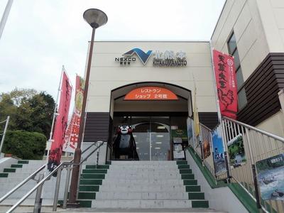 北熊本サービスエリア2.jpg