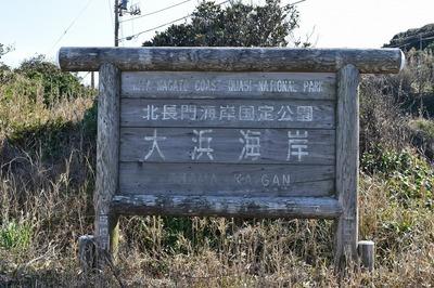 北長門海岸国定公園・大浜海岸.jpg