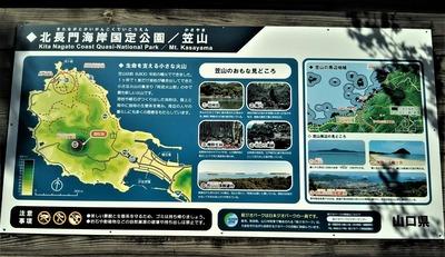 北長門海岸国定公園・笠山案内.jpg