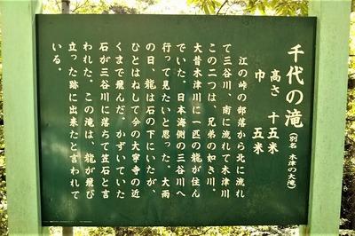 千代の滝1.jpg
