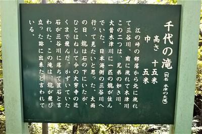 千代の滝説明.jpg