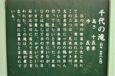 千代の滝説明2.jpg