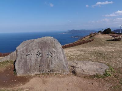千畳敷の石碑.jpg
