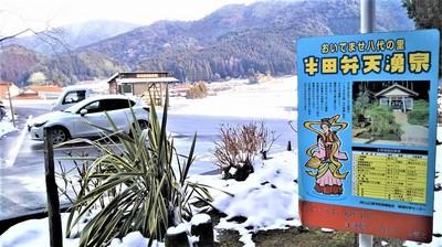 半田弁天湧泉説明.jpg