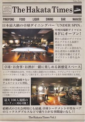 卓球ダイニングバー「UNDER SPiN」1.jpg