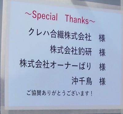 協賛企業.JPG