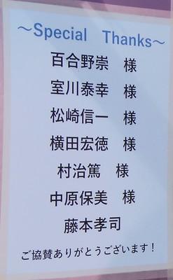 協賛個人.JPG