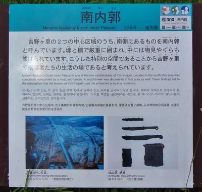 南内郭の説明2.jpg