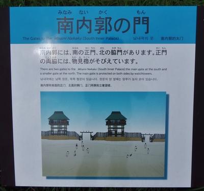 南内郭の門説明.jpg