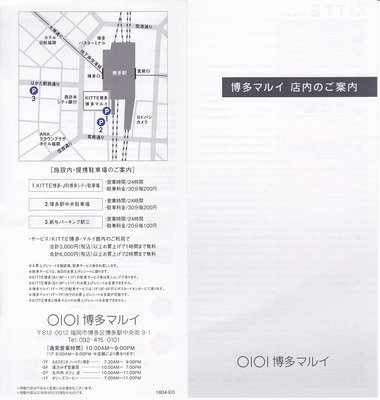 博多マルイ店内案内1.jpg