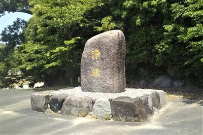 厚東川ダム小野湖記念碑1.jpg