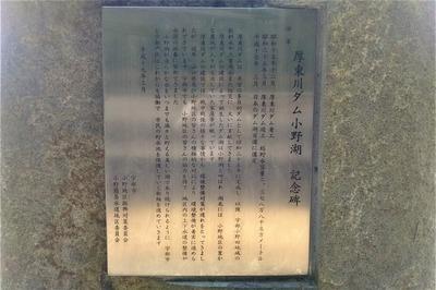 厚東川ダム小野湖記念碑説明.jpg