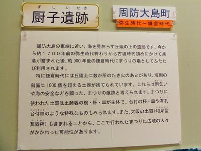 厨子(ずし)遺跡(周防大島町)1.jpg