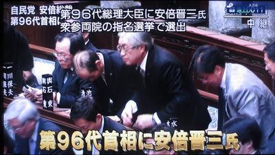 参議院・安倍総理大臣指名.jpg