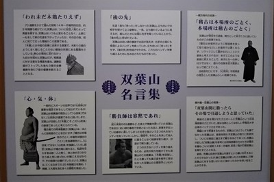 双葉山名言集.jpg