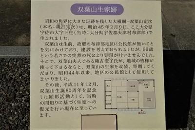 双葉山生家説明.jpg