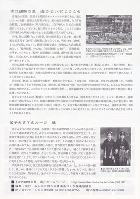 古式捕鯨の里 通の紹介.jpg